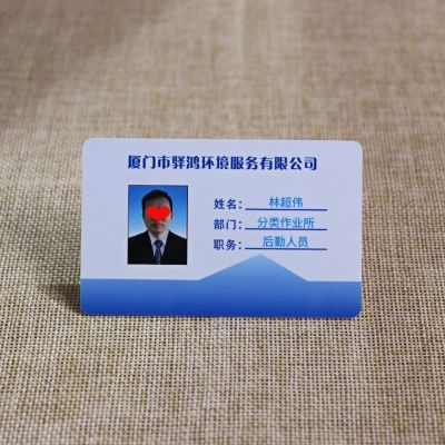 Plastic Staff Card Printing From China Manufacturer