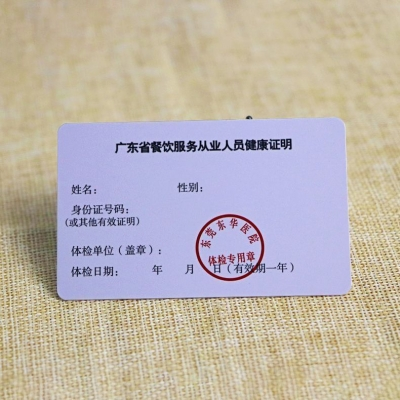 Plastic Restaurant Health Card With Smart ID Chip