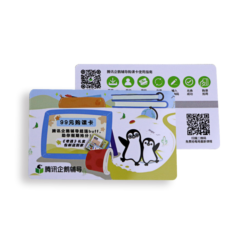 plastic discount card with QR code